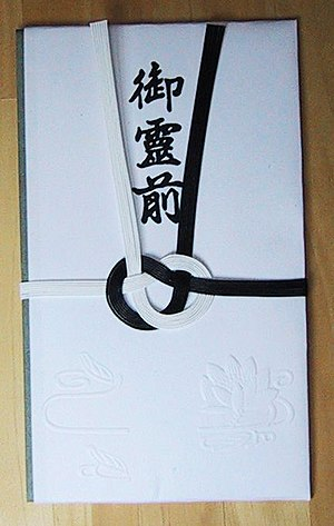 Japanese funeral - Traditional design of the envelope for condolence money
