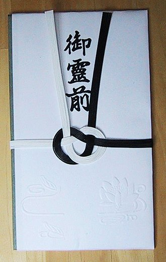 Envelope - A Japanese funeral envelope used for offering condolence money. The white and black cords represent death. Similar-looking envelopes with red and silver cords are used for weddings.