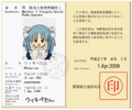 Japanese License of Maritime I-Category Special Radio Operator.png