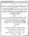 Jean-Jacques Barthélemy, « Réflexions sur quelques monumens phéniciens et sur les alphabets qui en résultent », Mémoires de l'Académie des Belles Lettres, t. XXX, 1758, pl. I.jpg