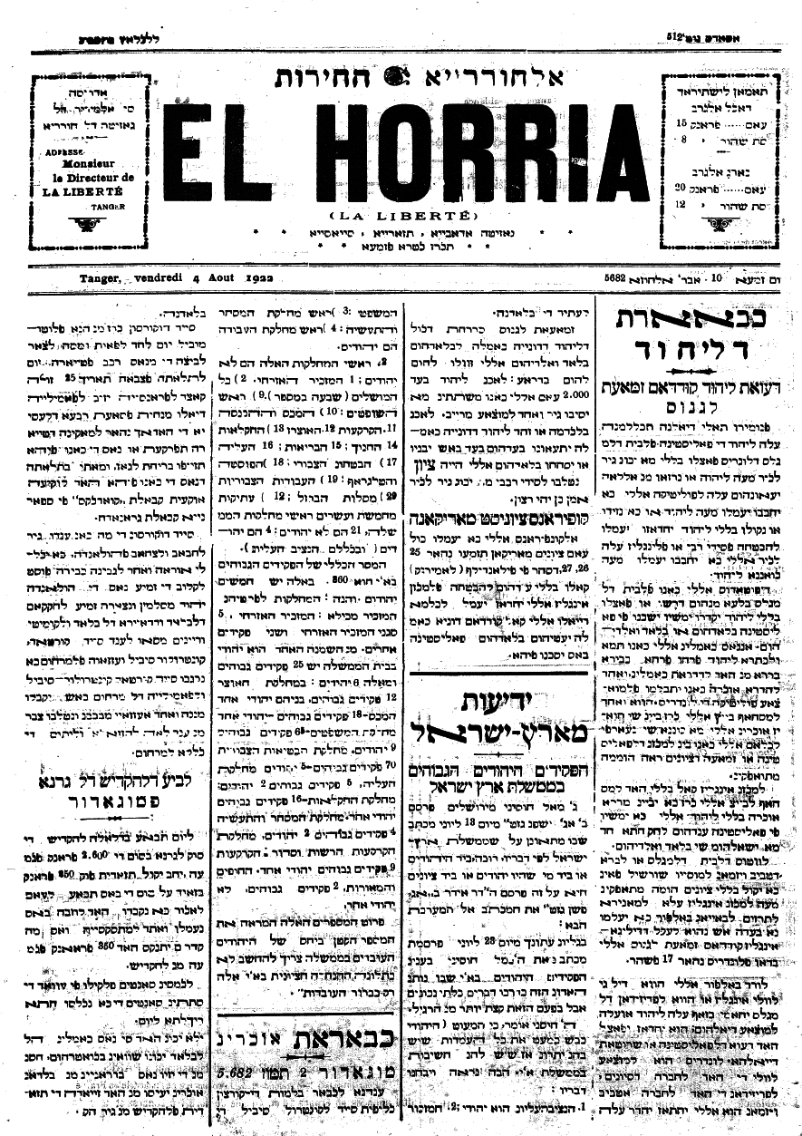 Jewish Moroccan Newspaper
