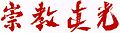 Kanji Sukyo Mahikari n.jpg