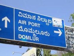 A Kannada language sign board