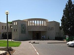 Karnei Shomron - Image: Karneishool 2