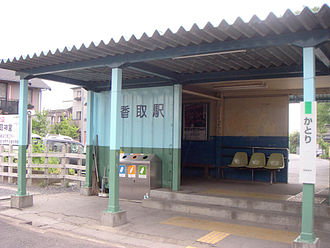 Katori Station - Previous station structure, converted from a former freight wagon, May 2005