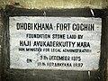 Kerala - Kochi Dhobi Khana (15970076455).jpg