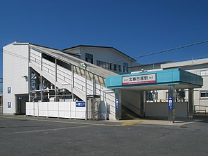 Kita-Kasukabe Station east entrance 20120717.jpg