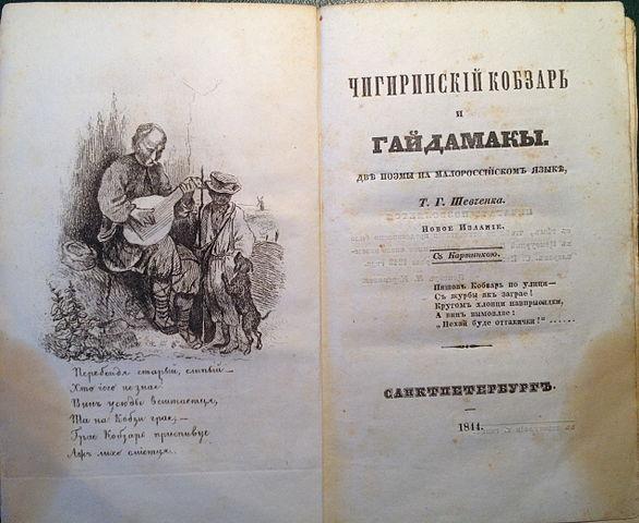 «Чигиринский Кобзарь и Гайдамаки. Две поэмы на малороссийском языке» Шевченко 1844 год