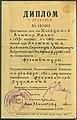 Kochedamov diploma 1941.jpg