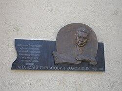 Anatoliy Afanasevitsj Kolomiets