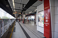 Kowloon Bay Station 2014 03 part3.JPG