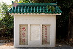 Kowloon Customs Commemorative Tablets, Ma Wan (Hong Kong).jpg