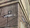 Krainego street in Piatigorsk, the street sign.jpg