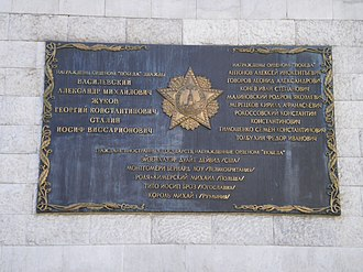 Order of Victory - Plaque at the Grand Kremlin Palace in Moscow, listing the recipients of the Order of Victory. Brezhnev's name is not on the plaque, as his award was revoked in 1989.