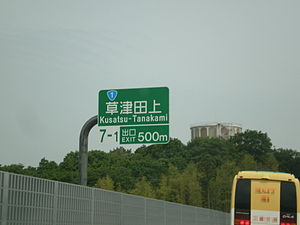 Kusatu-Tanakami interchange Exit guide sign 01.jpg
