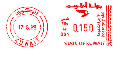 Kuwait stamp type BB4.jpg