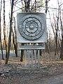 Kyiv - Observatoria sign.jpg