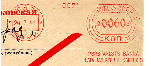 Latvia stamp type B4.jpg