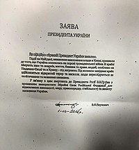 Letter from Yanukovych to Putin (2014-03-01) 05.jpg
