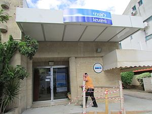Bank Leumi - Branch of Bank Leumi in Zichron Yaacov