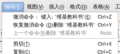 LibreOffice 3.4 Undo last action zh-CN.png