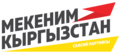 Logo mekenim Kyrgyzstan.png