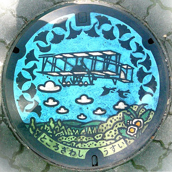 File:Manhole cover Tokorozawa colored.jpg