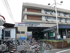 Futatsuiri Station - Futatsuiri Station exit