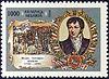 Micha? Kleafas Ahinski stamp.jpg