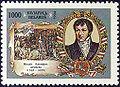 Michał Kleafas Ahinski stamp.jpg