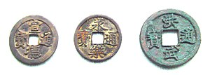 Ming dynasty coinage - 宣德通寶, 永樂通寶, and 洪武通寶 coins.
