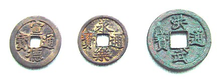 Ming coinage, 14-17th century Ming coinage 14th 17th century.jpg