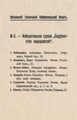 Moscow Capital List 6 - Commonwealth of Nations.png