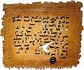 Muhammad letter maqoqas egypt.jpg