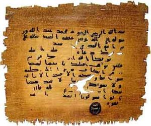Al-Muqawqis - Letter to Muqawqis by Muhammad
