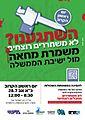 MyIsraelFacebook--DontFreeTerrorists003.jpg