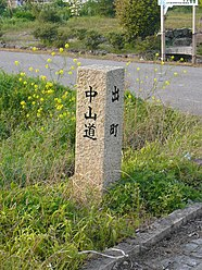 Nakasendō - A modern-day guidepost for the Nakasendō near Takamiya-juku
