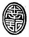 Nam Ky Seal.jpg