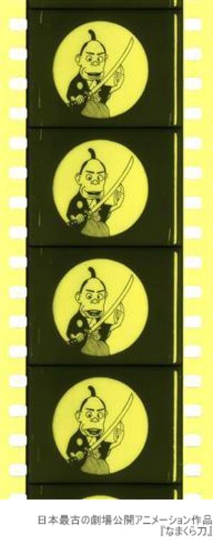 Namakura Gatana - Toy filmstrip of Namakura Gatana (なまくら刀), originally Hanawa Hekonai meitō no maki (塙凹内名刀之巻, 1917), a formerly lost film by Japanese animator Jun'ichi Kōuchi