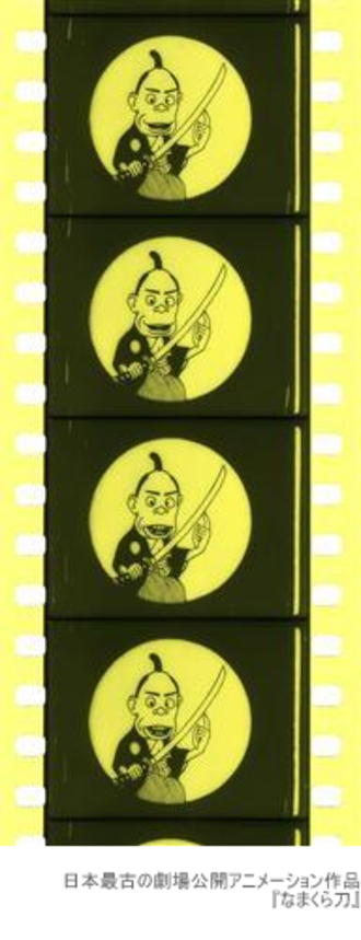 Namakura Gatana - Toy filmstrip of Namakura Gatana (なまくら刀), originally Hanawa Hekonai meitō no maki (塙凹内名刀之巻, 1917), a formerly lost film by Japanese animator Jun'ichi Kōuchi