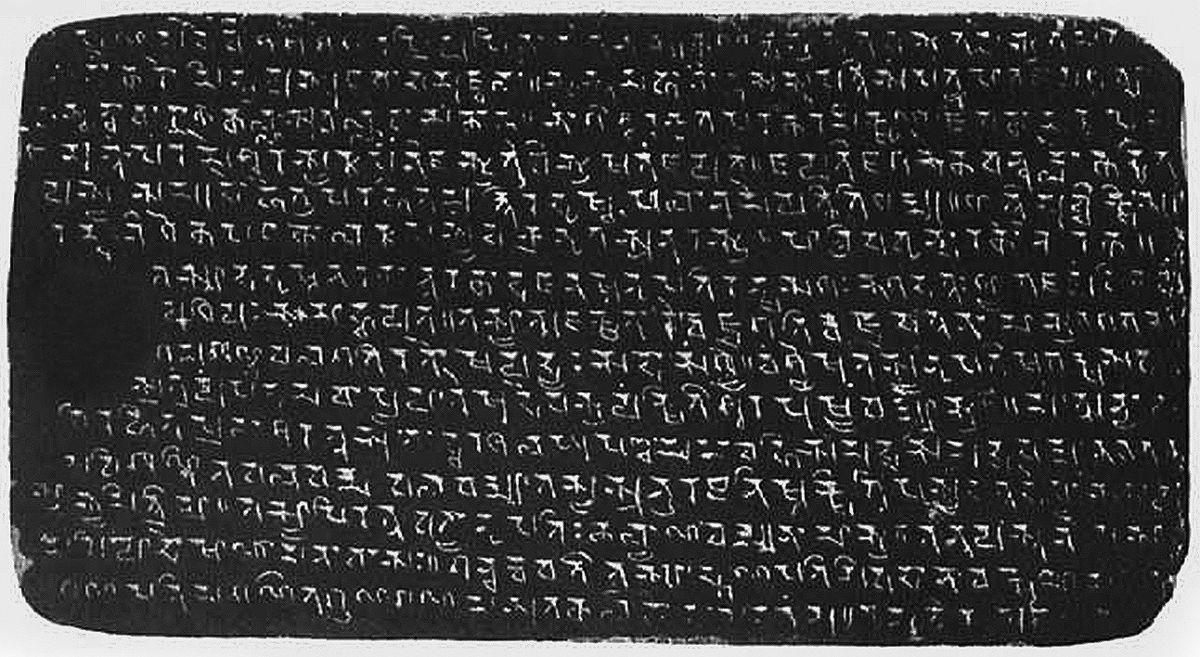Px Nidhanpur Inscription Of Bhaskar Varman