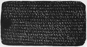 Cultural Development of Kamarupa - Nidhanpur Inscription of Bhaskaravarman