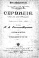 Nikolai Rimsky-Korsakov Servilia Libretto Title.png