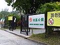 North district park entrance(I).jpg