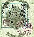 One of the earliest PRC issued Diplomatic visas - 1950.jpg