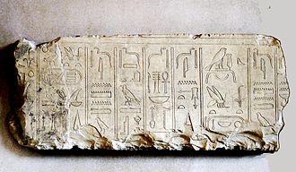 Montu - Image: P1060225 Louvre linteau temple de Montou à Tôd rwk