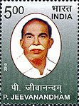 P Jeevanandham 2010 stamp of India.jpg