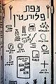 PikiWiki Israel 43640 Florentine Tel Aviv.jpg