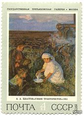 сочинение к картине а а пластов ужин трактористов