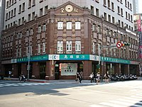 Po Ai Branch, Bank of Kaohsiung 20100921.jpg